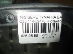 Туманка бамперная Nissan Serena C25 Фото 3