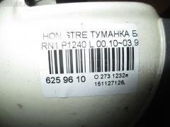 Туманка бамперная HONDA STREAM RN1 Фото 3