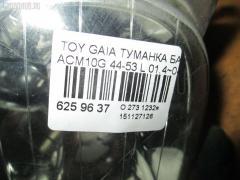 Туманка бамперная Toyota Gaia ACM10G Фото 3