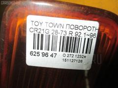 Поворотник бамперный TOYOTA TOWN ACE CR21G Фото 3