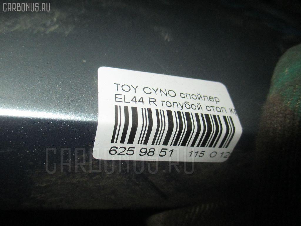 Спойлер TOYOTA CYNOS EL44 Фото 3