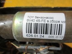 Бензонасос Toyota SV40 4S-FE Фото 3