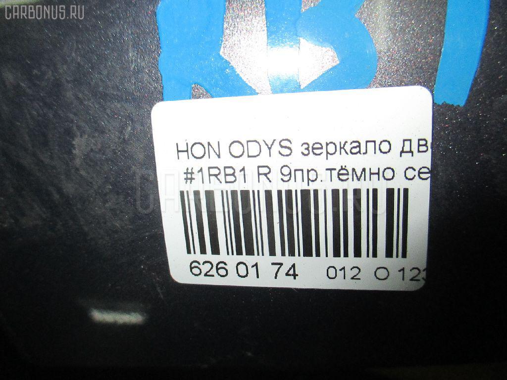 Зеркало двери боковой HONDA ODYSSEY RB1 Фото 4