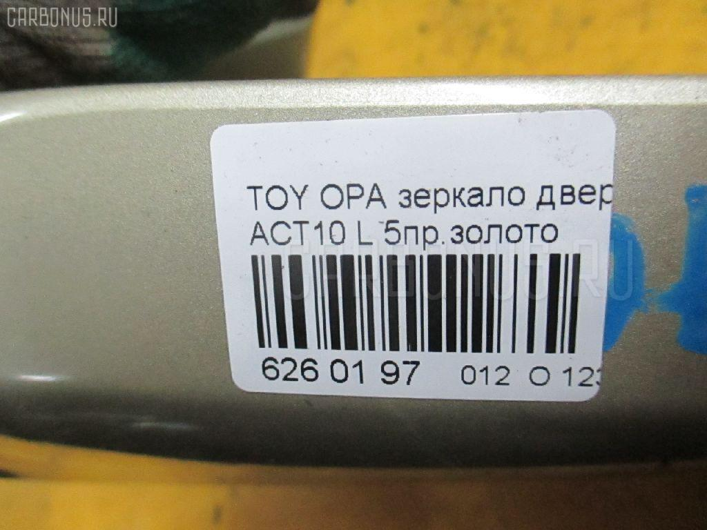 Зеркало двери боковой TOYOTA OPA ACT10 Фото 3