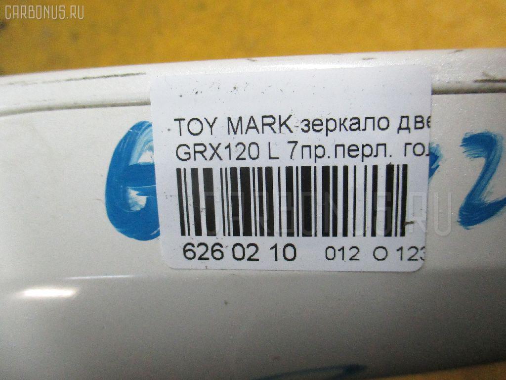 Зеркало двери боковой TOYOTA MARK X GRX120 Фото 3