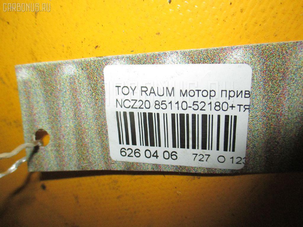 Мотор привода дворников TOYOTA RAUM NCZ20 Фото 3