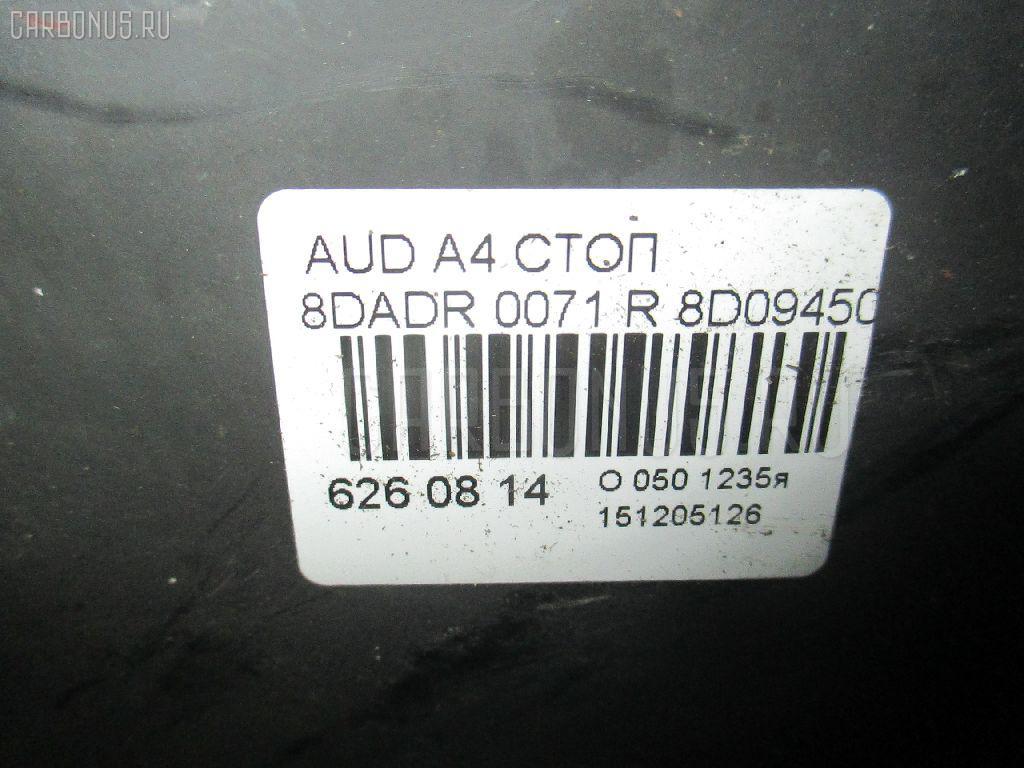 Стоп AUDI A4 8DADR Фото 3