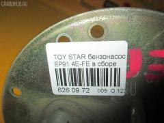 Бензонасос Toyota Starlet EP91 4E-FE Фото 3
