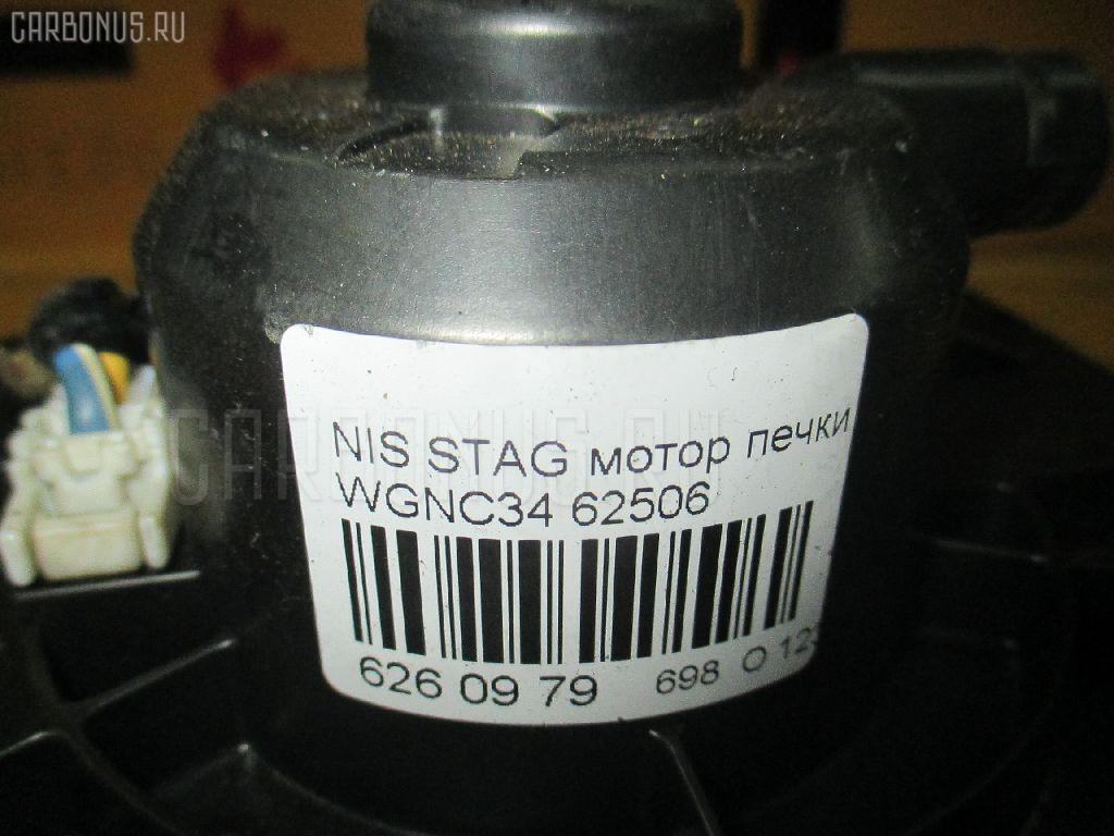 Мотор печки NISSAN STAGEA WGNC34 Фото 3