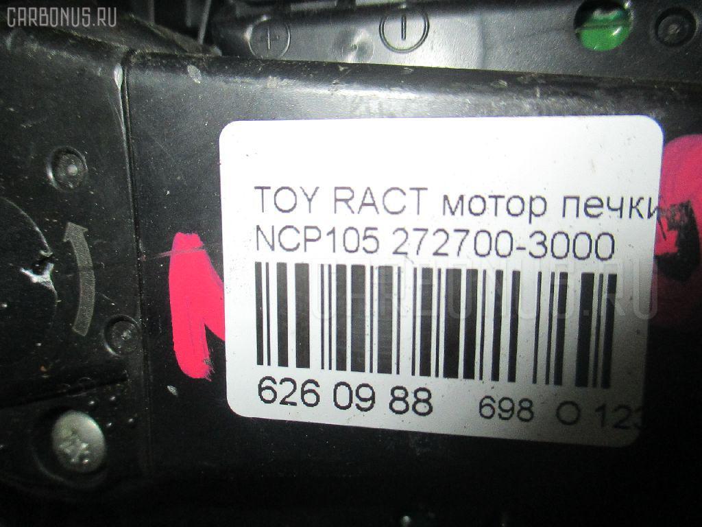 Мотор печки TOYOTA RACTIS NCP105 Фото 3