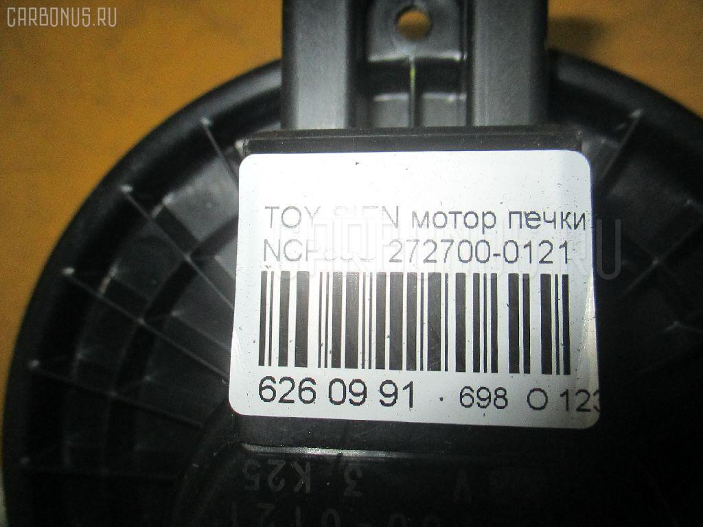 Мотор печки TOYOTA SIENTA NCP85G Фото 3