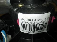 Мотор печки MAZDA PREMACY CPEW Фото 3