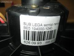 Мотор печки SUBARU LEGACY B4 BE5 Фото 3