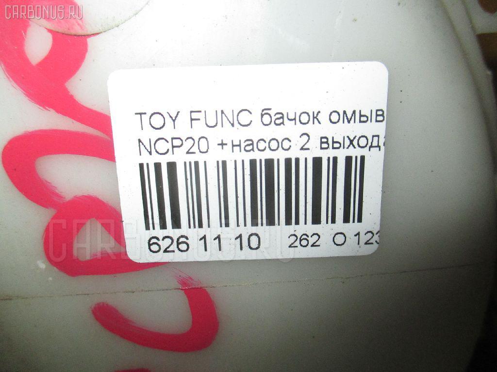 Бачок омывателя TOYOTA FUNCARGO NCP20 Фото 3
