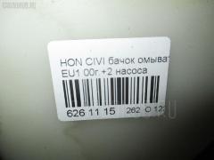 Бачок омывателя Honda Civic EU1 Фото 3
