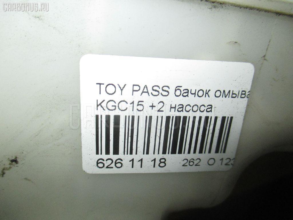 Бачок омывателя TOYOTA PASSO KGC15 Фото 3