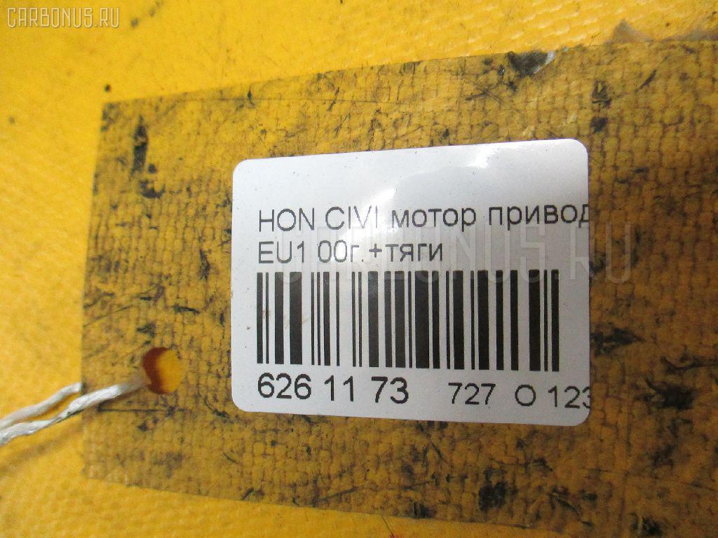 Мотор привода дворников HONDA CIVIC EU1 Фото 3
