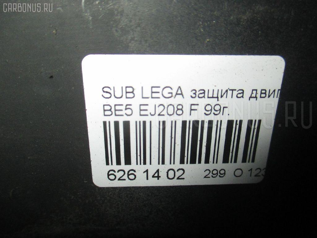 Защита двигателя SUBARU LEGACY B4 BE5 EJ208 Фото 2