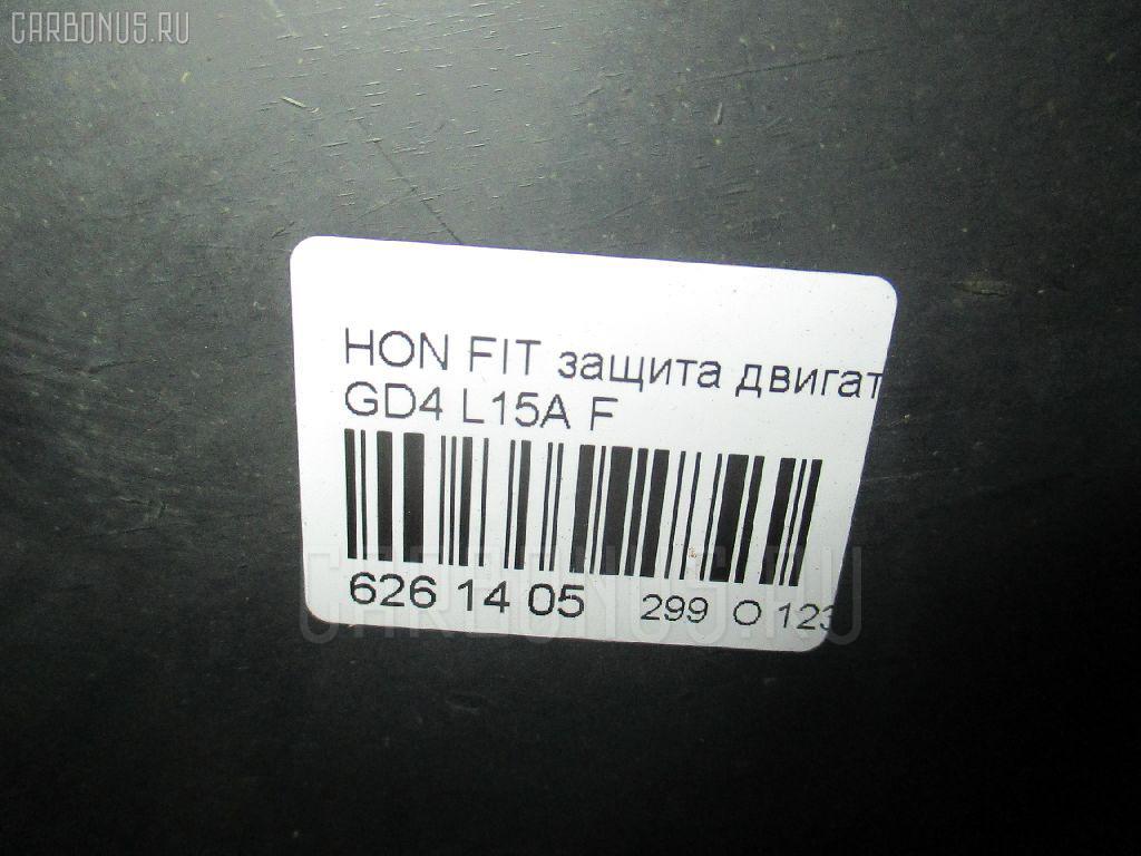 Защита двигателя HONDA FIT GD4 L15A Фото 2