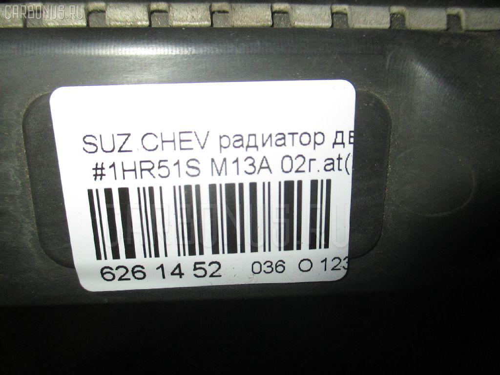 Радиатор ДВС SUZUKI CHEVROLET CRUZE HR51S M13A Фото 4