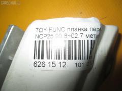Планка передняя Toyota Funcargo NCP25 Фото 3