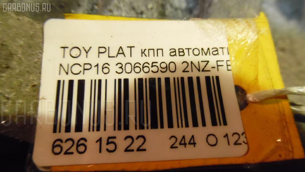 КПП механическая TOYOTA PLATZ NCP16 2NZ-FE Фото 7