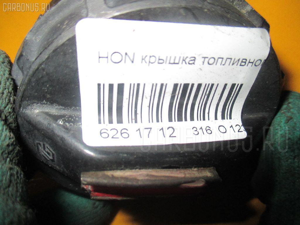 Крышка топливного бака HONDA Фото 2