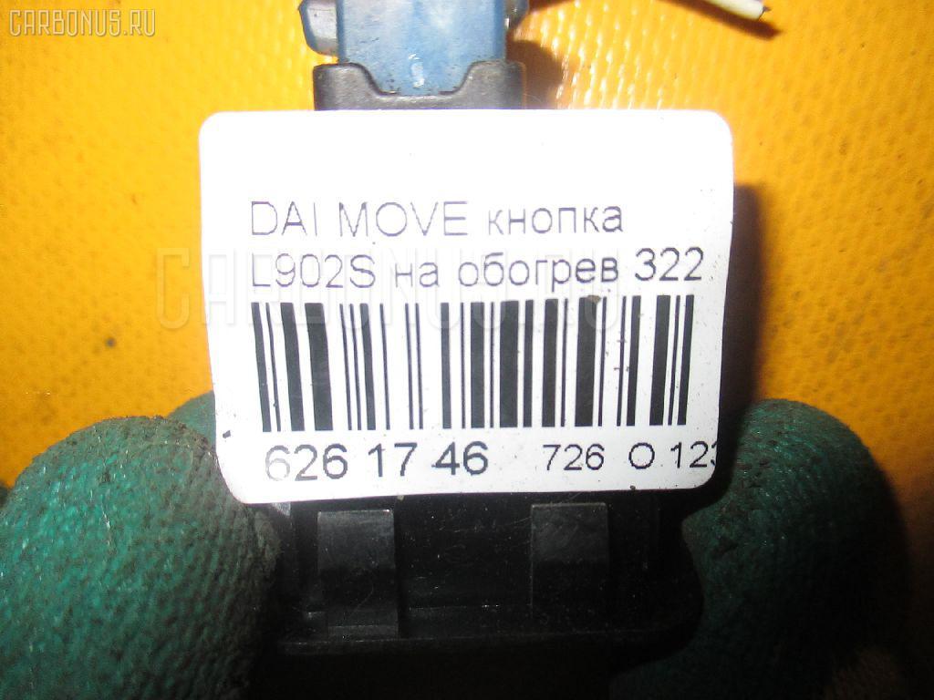 Кнопка DAIHATSU MOVE L902S Фото 3
