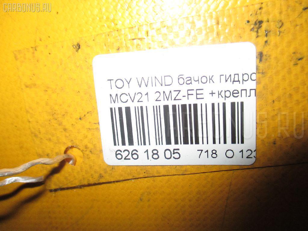 Бачок гидроусилителя TOYOTA WINDOM MCV21 2MZ-FE Фото 2