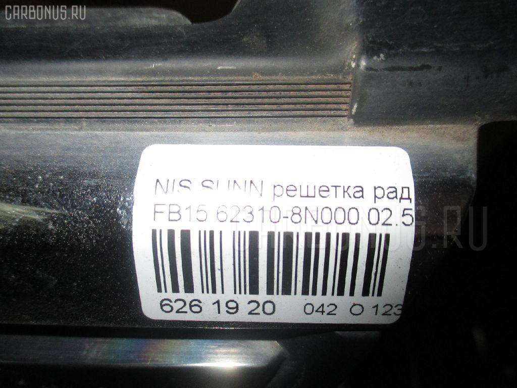 Решетка радиатора NISSAN SUNNY FB15 Фото 3