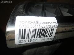 Решетка радиатора TOYOTA CHASER GX90 Фото 3