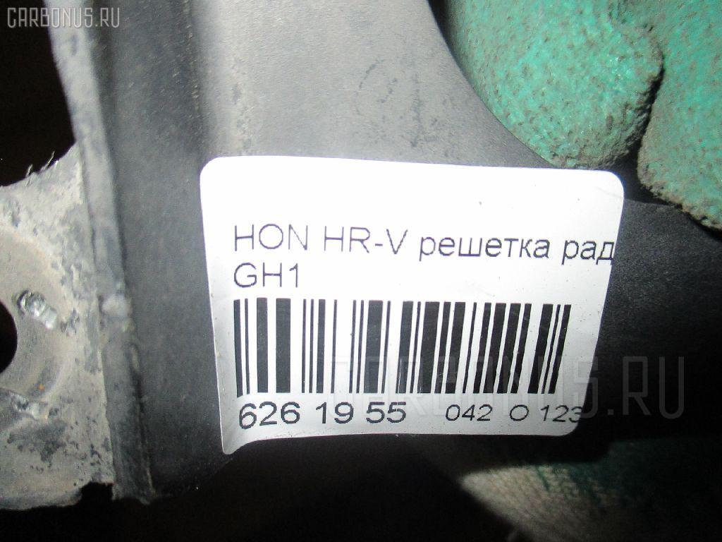 Решетка радиатора HONDA HR-V GH1 Фото 3