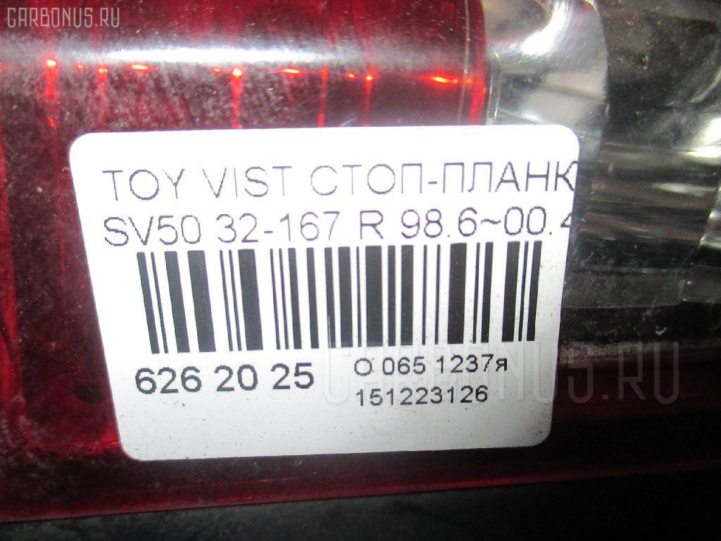 Стоп-планка TOYOTA VISTA SV50 Фото 3