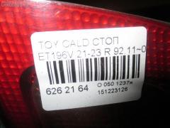 Стоп Toyota Caldina ET196V Фото 3
