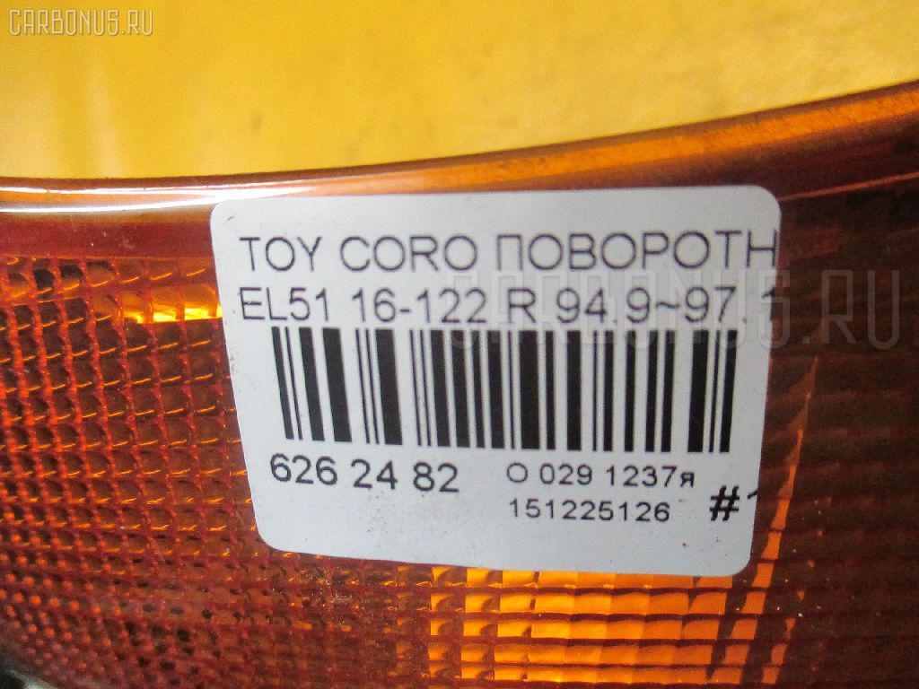 Поворотник к фаре TOYOTA COROLLA II EL51 Фото 4