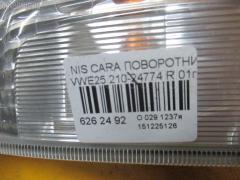 Поворотник к фаре Nissan Caravan VWE25 Фото 3