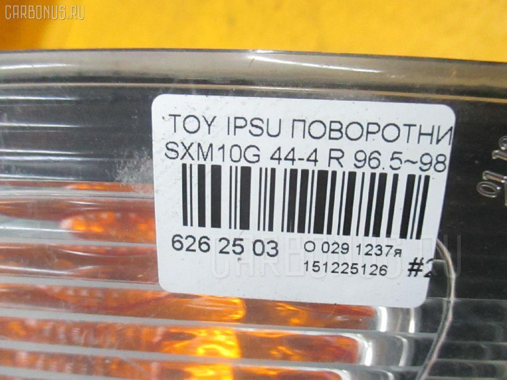 Поворотник к фаре TOYOTA IPSUM SXM10G Фото 4