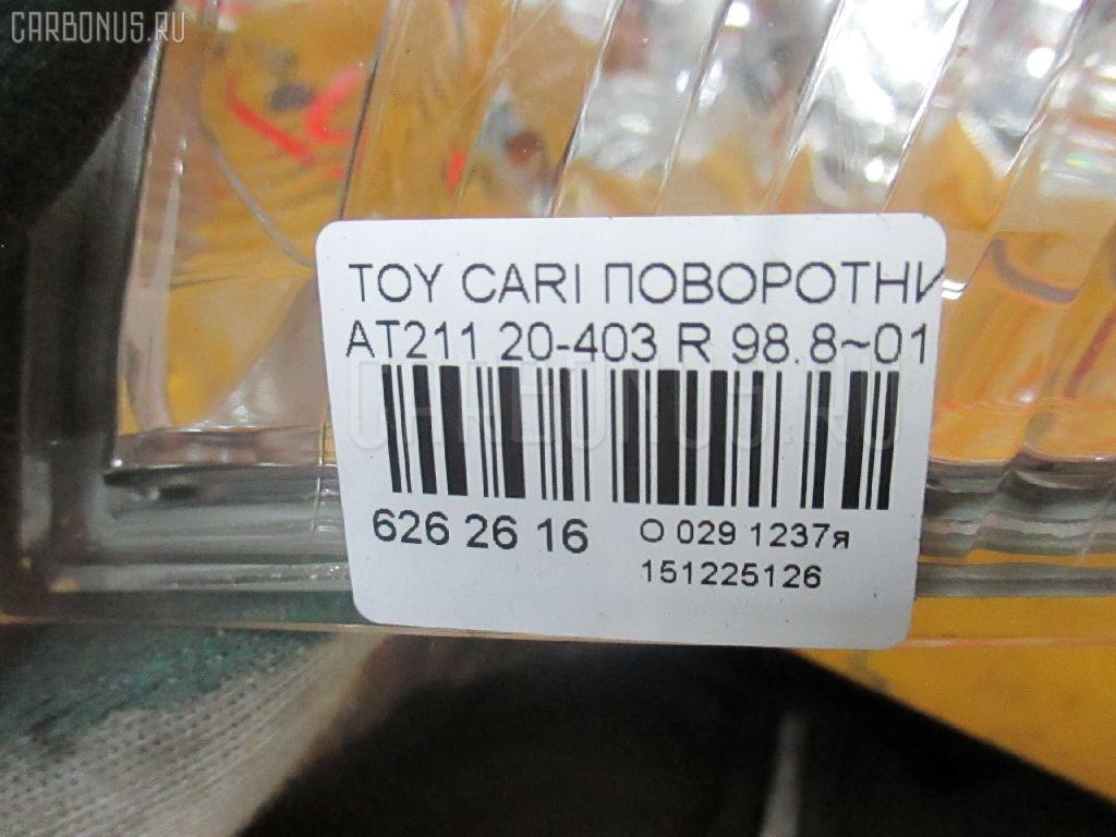 Поворотник к фаре TOYOTA CARINA AT211 Фото 9