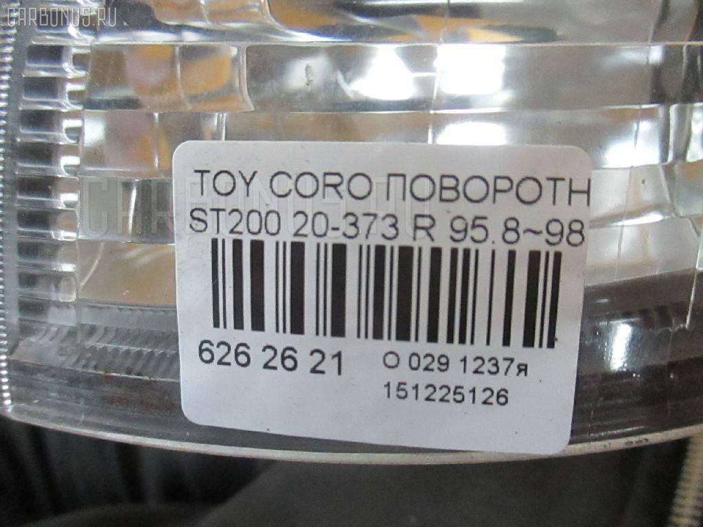 Поворотник к фаре TOYOTA CORONA EXIV ST200 Фото 3