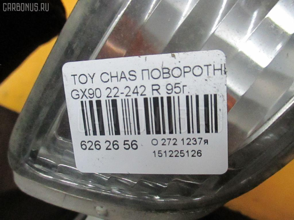 Поворотник бамперный TOYOTA CHASER GX90 Фото 3