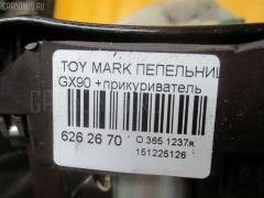 Пепельница TOYOTA MARK II GX90 Фото 4