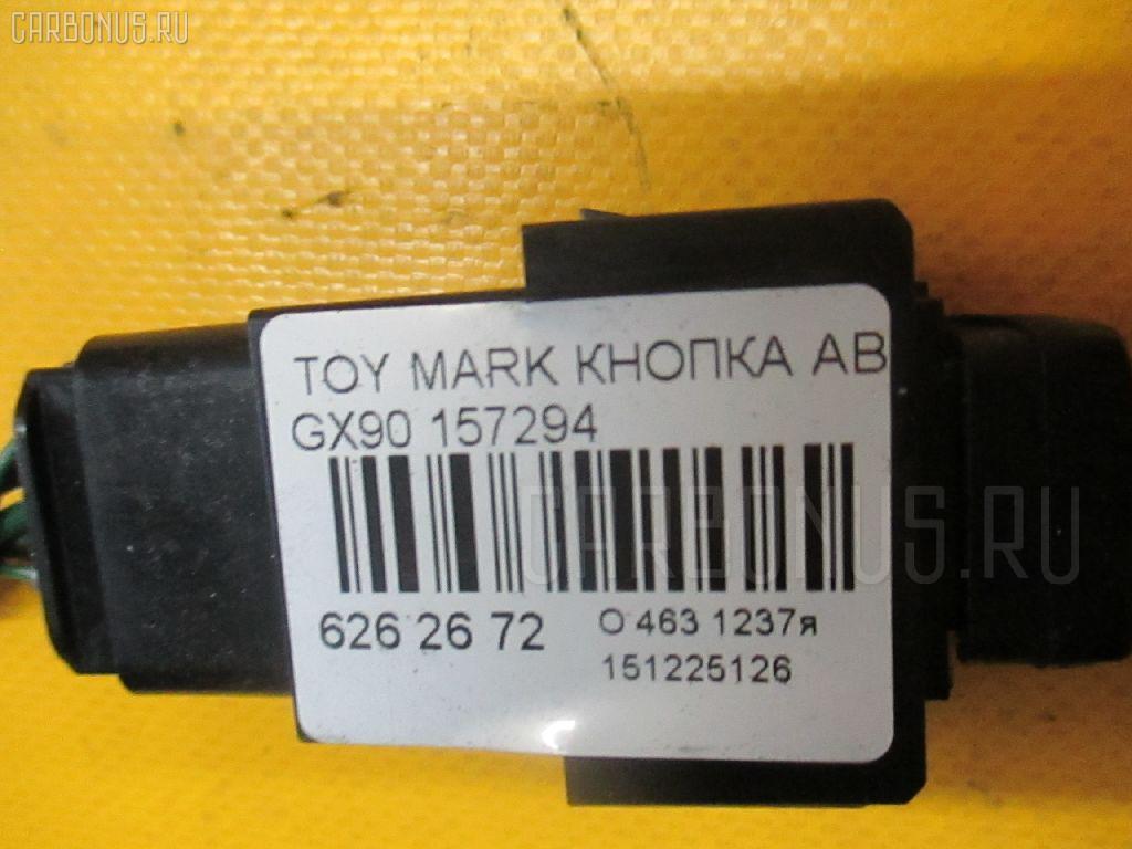 Кнопка аварийной остановки TOYOTA MARK II GX90 Фото 3