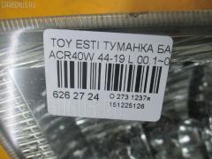 Туманка бамперная TOYOTA ESTIMA ACR40W Фото 3