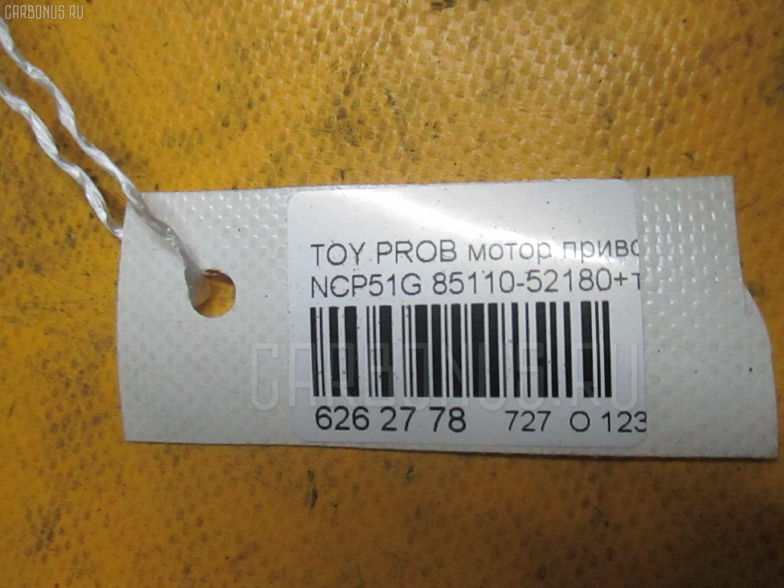 Мотор привода дворников TOYOTA PROBOX NCP51G Фото 3