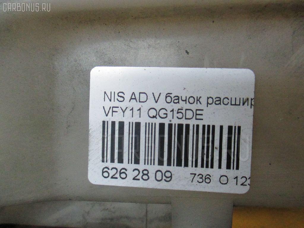 Бачок расширительный NISSAN AD VAN VFY11 QG15DE Фото 2