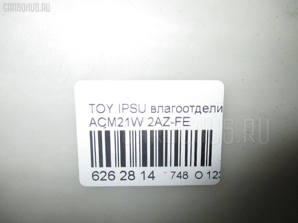 Влагоотделитель TOYOTA IPSUM ACM21W 2AZ-FE Фото 3