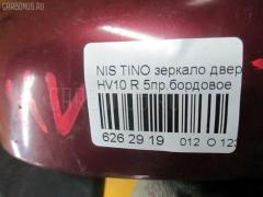 Зеркало двери боковой Nissan Tino HV10 Фото 3