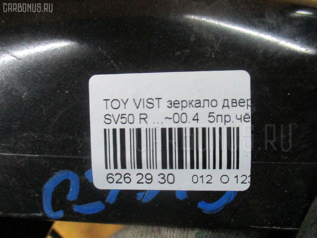 Зеркало двери боковой TOYOTA VISTA SV50 Фото 3