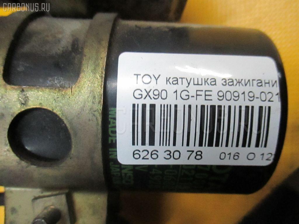 Катушка зажигания TOYOTA GX90 1G-FE Фото 3