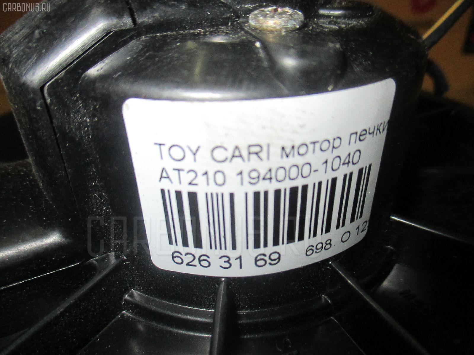 Мотор печки TOYOTA CARINA AT210 Фото 3